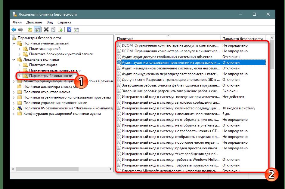 Параметры безопасности в локальной политике безопасности Windows 10