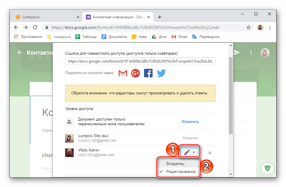 Передача формы другому пользователю на сервисе Google Формы в браузере Google Chrome