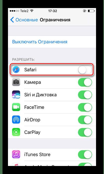 Передвижение ползунка напротив приложения влево для скрытия его с рабочего пространства iPhone