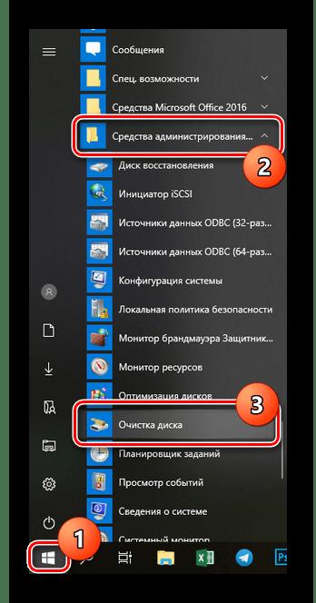 Переход к Очистке диска через меню Пуск в Windows 10