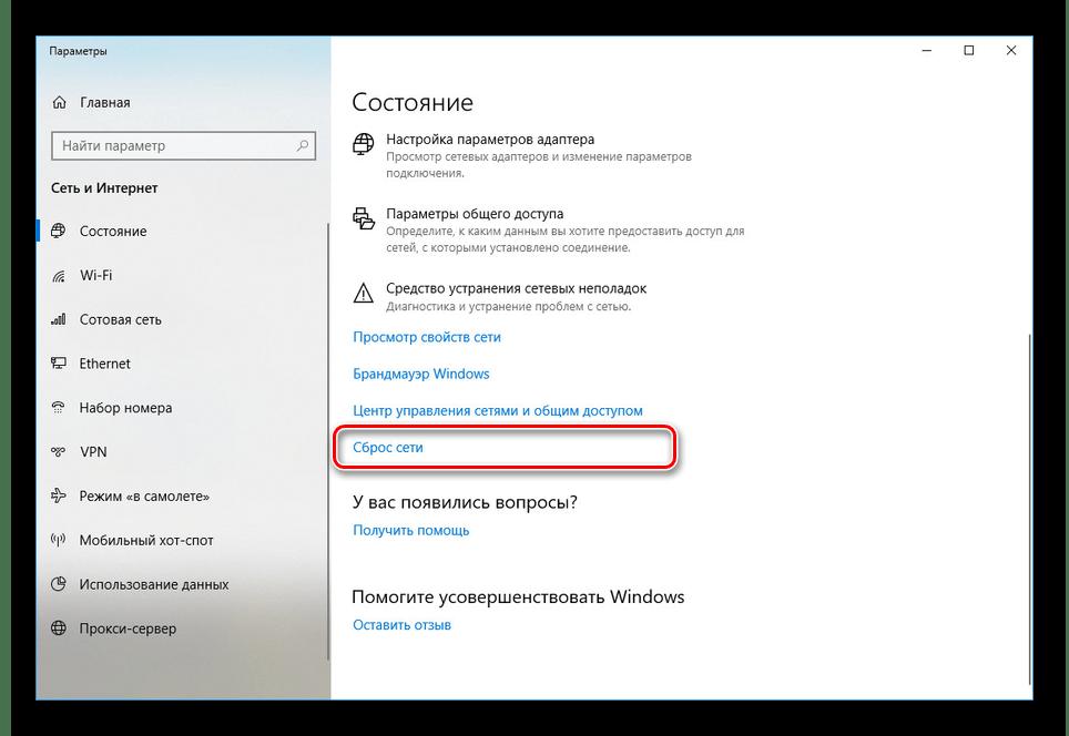 Переход к Сбросу сети в Windows 10