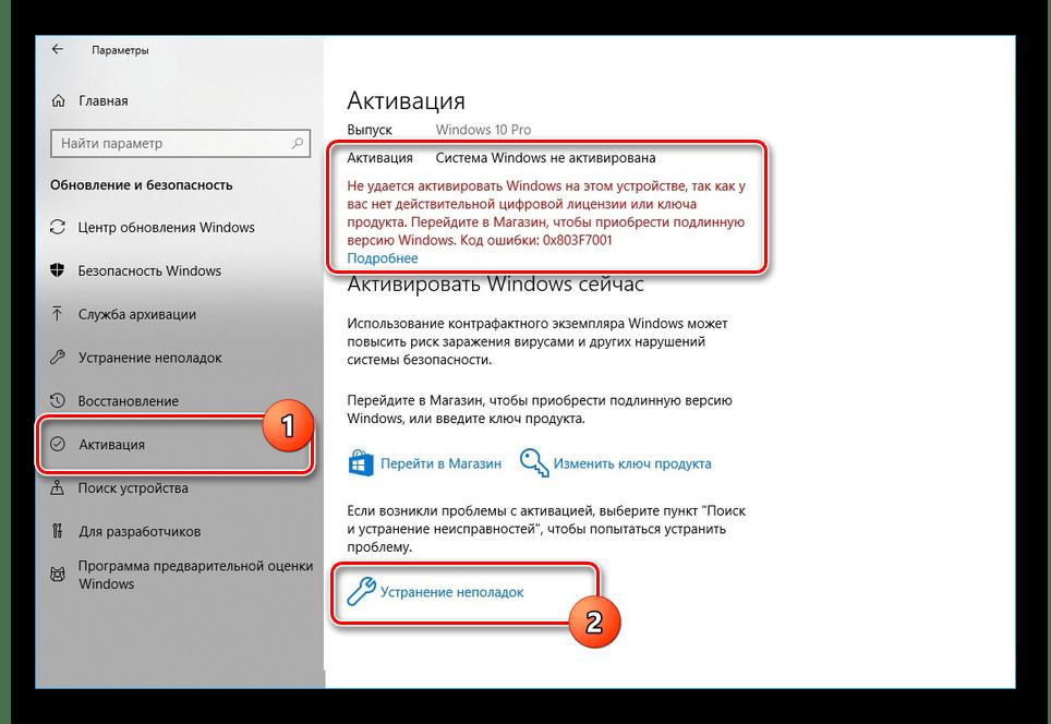 Переход к Средству устранения неполадок в Windows 10