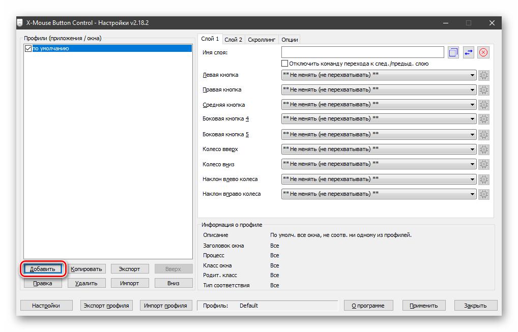 Переход к добавлению профиля в программе X-Mouse Button Control