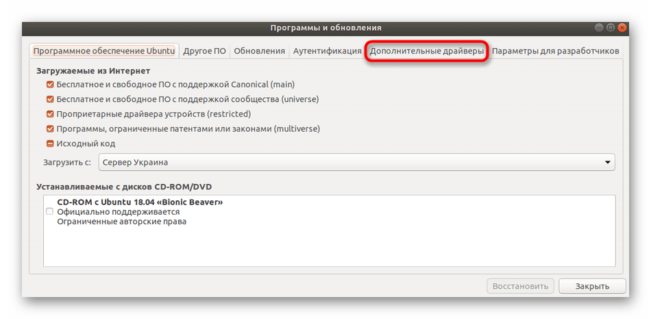 Переход к дополнительным драйверам в Linux