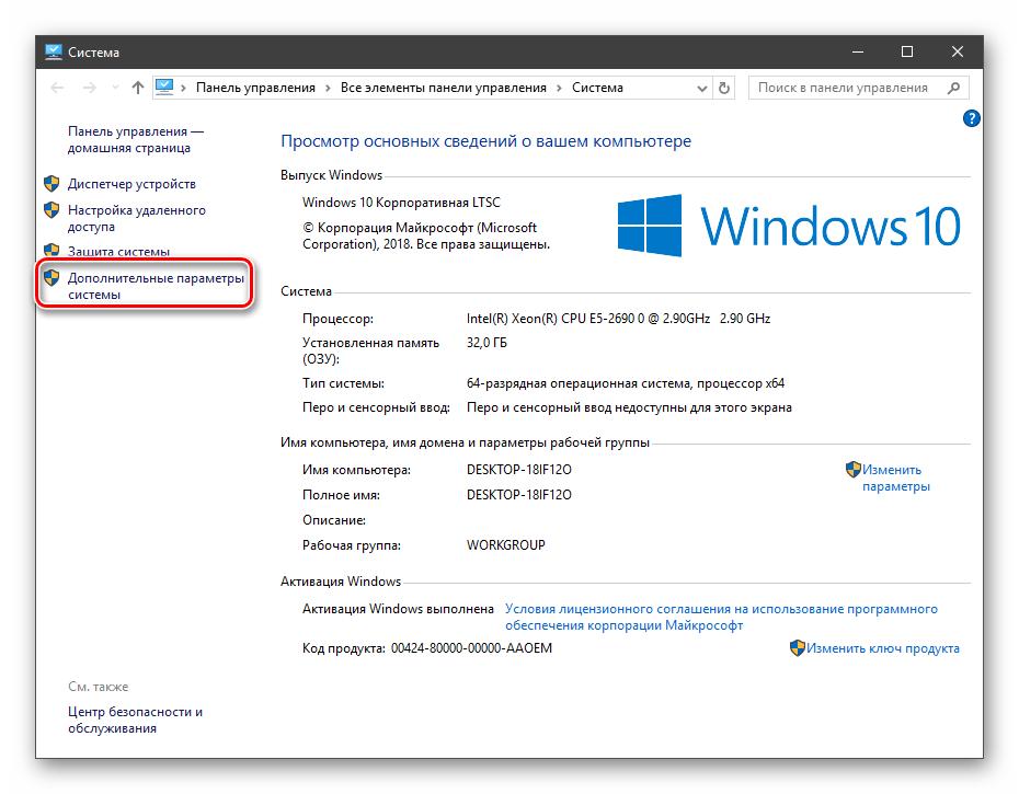 Переход к дополнительным параметрам системы в ОС Windows 10
