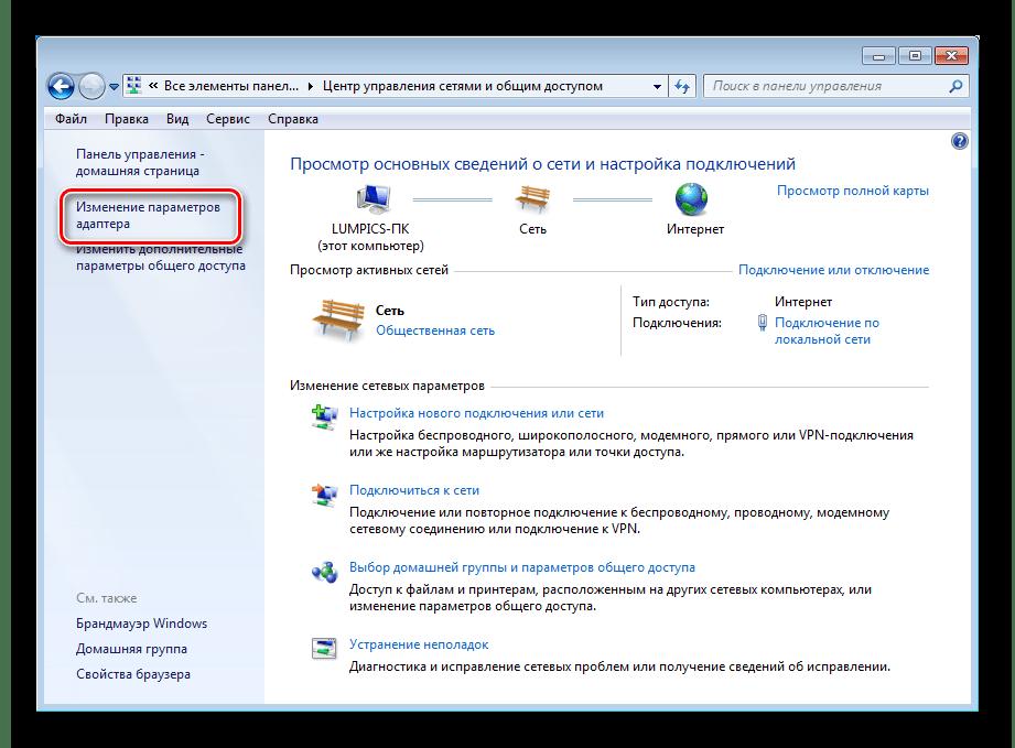 Переход к изменению параметров сетевых адаптеров в Windows 7