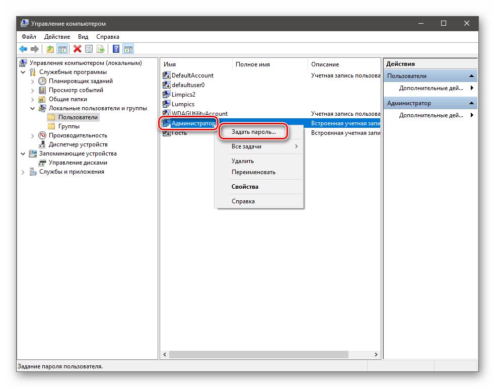 Переход к изменению пароля для учетной записи Администратора в Windows 10