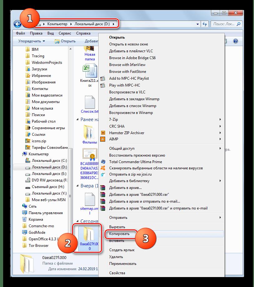 Переход к копированию папки с ключами в Проводнике в Windows 7