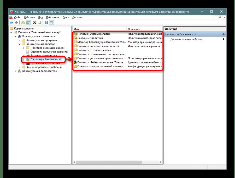 Переход к локальной политике безопасности через консоль Windows 10