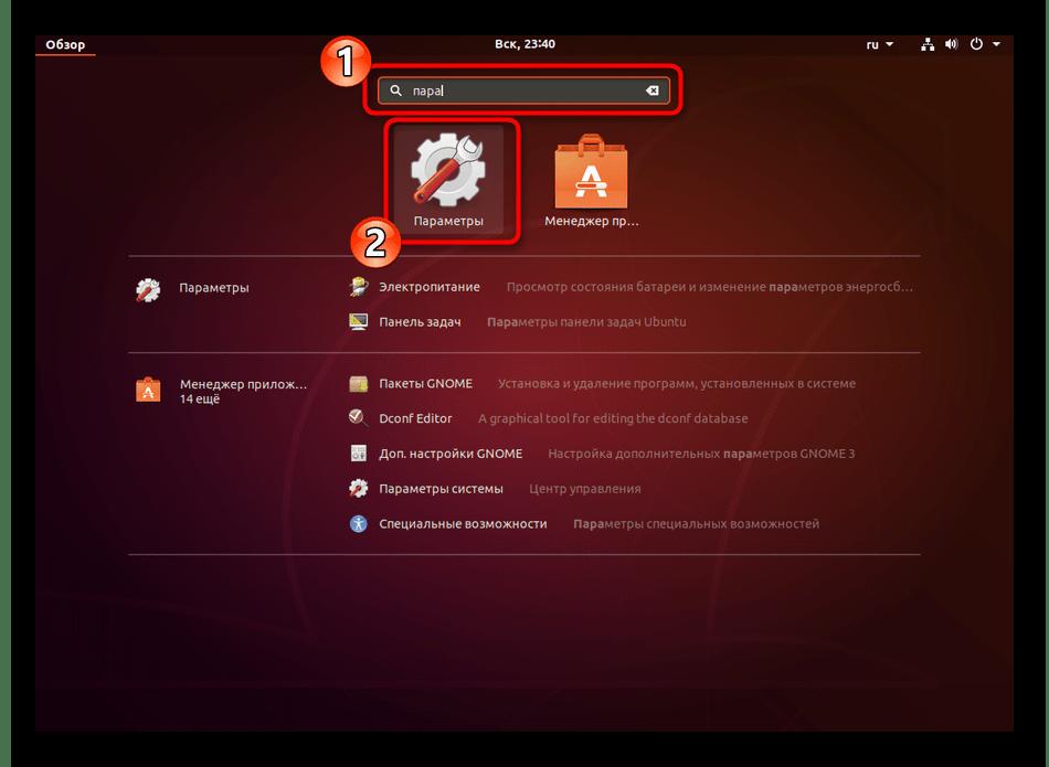 Переход к меню Параметры через меню в Ubuntu