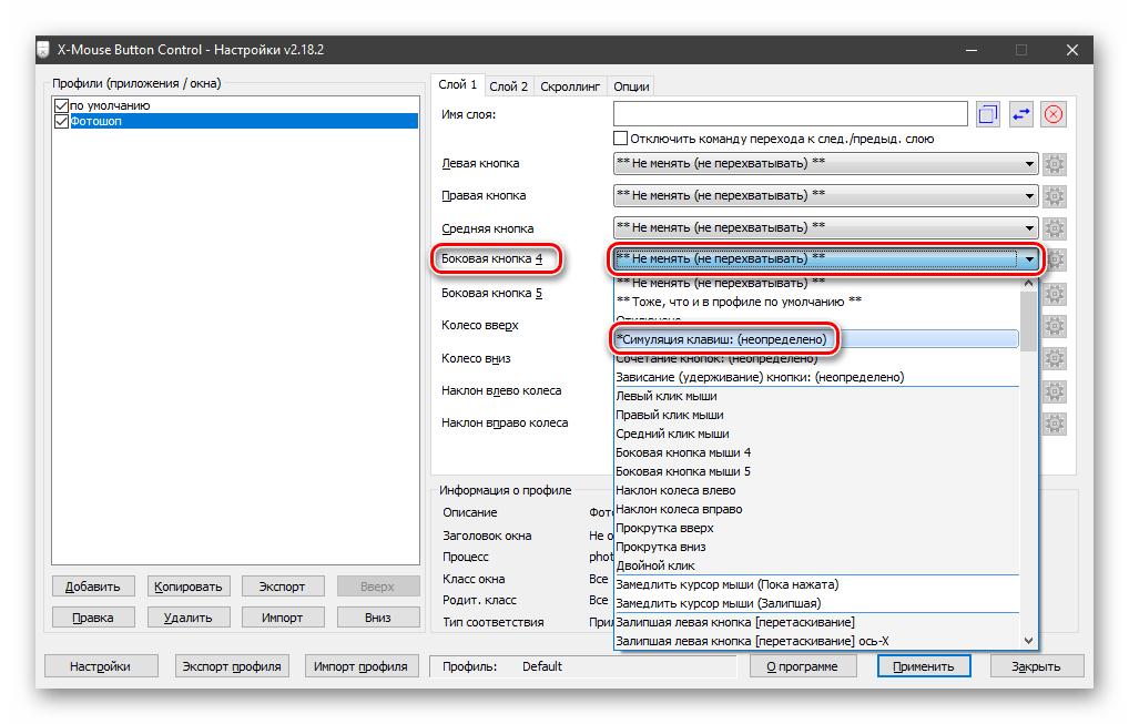 Переход к настройке действия для кнопки мыши в программе X-Mouse Button Control