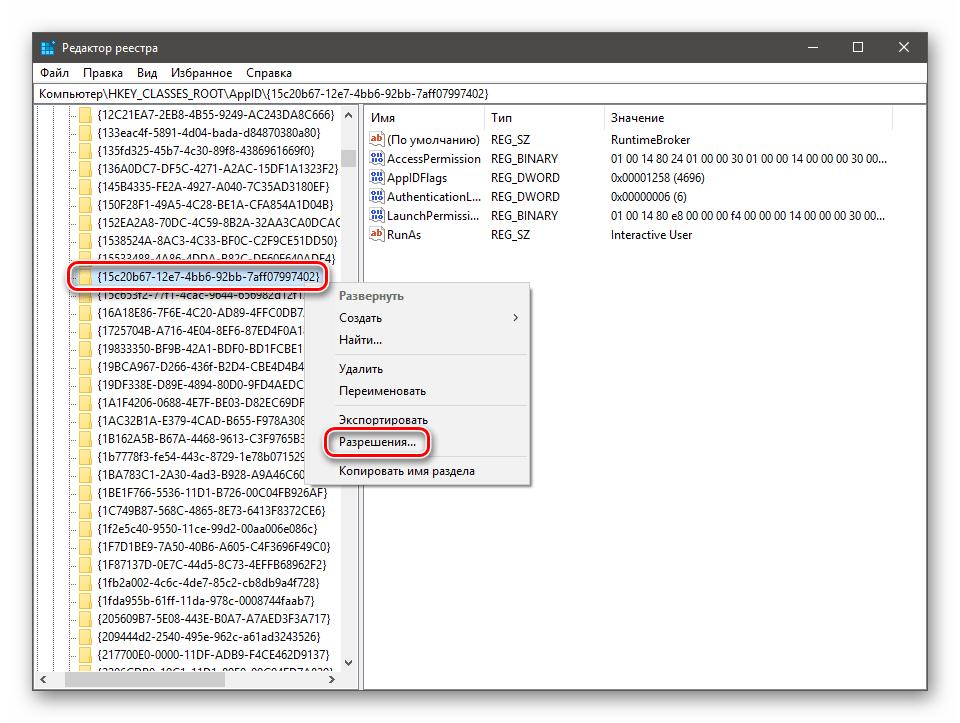 Переход к настройке разрешений для раздела системного реестра в Windows 10