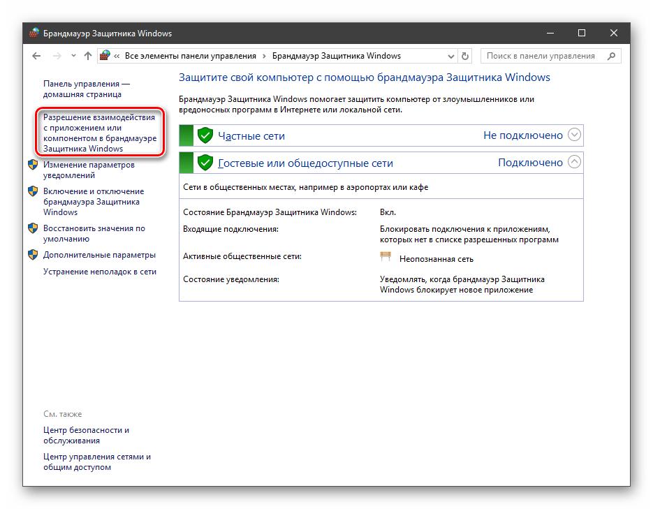 Переход к настройке взаимодействия с программами в брандмауэре Windows 10