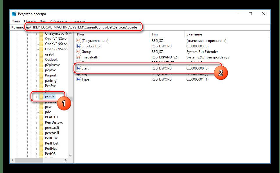 Переход к папке pciide в реестре Windows 10