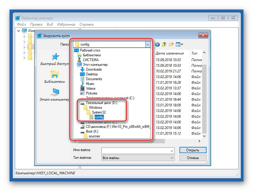 Переход к папке с файлами реестра при загрузке с установочного диска в Windows 10