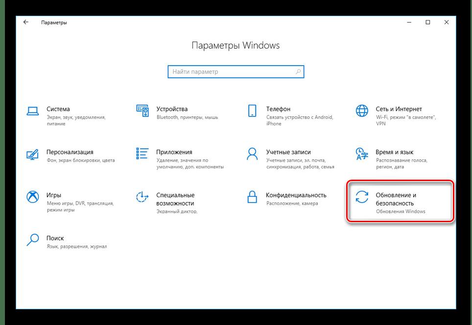 Переход к разделу Обновление и безопасность в Windows 10