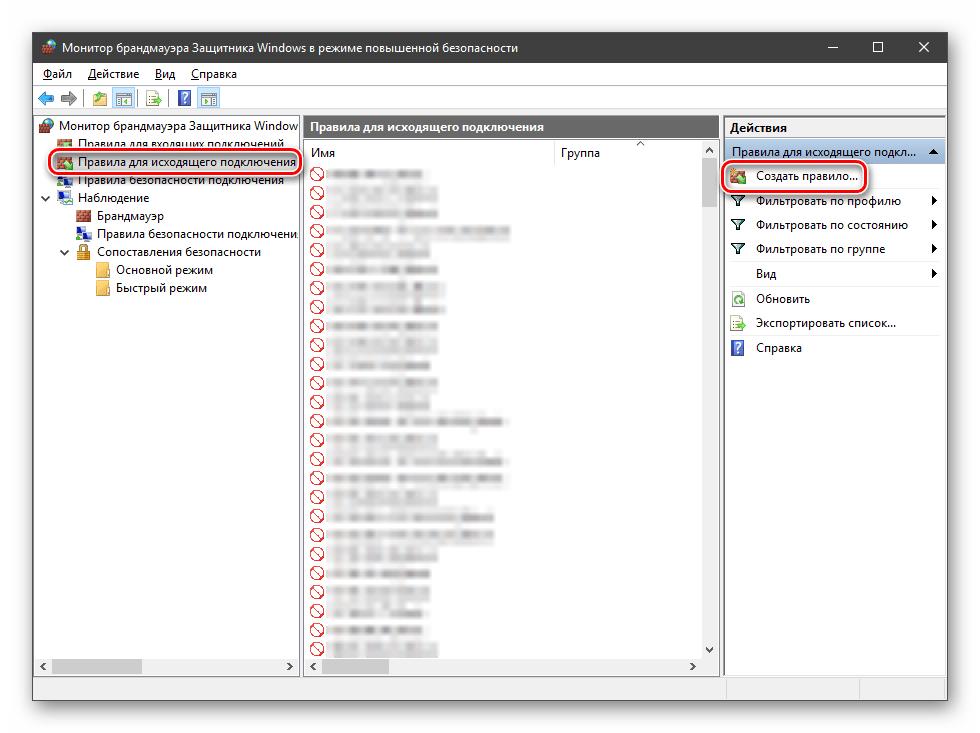 Переход к созданию правила для исходящего подключения в брандмауэре Windows 10