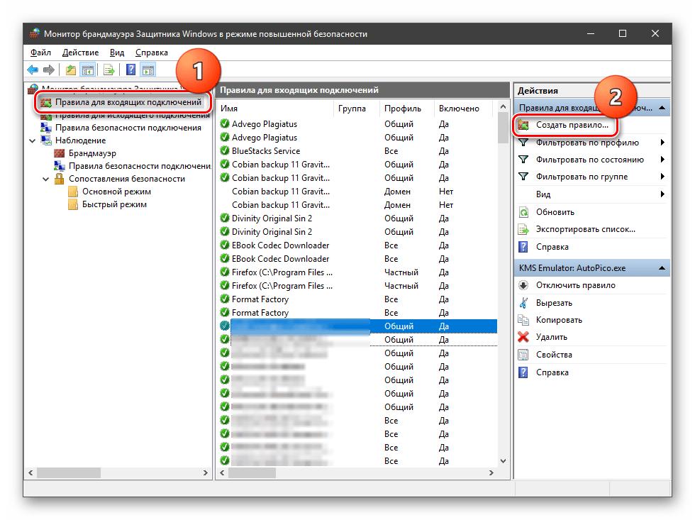 Переход к созданию правила для входящего подключения в брандмауэре Windows 10