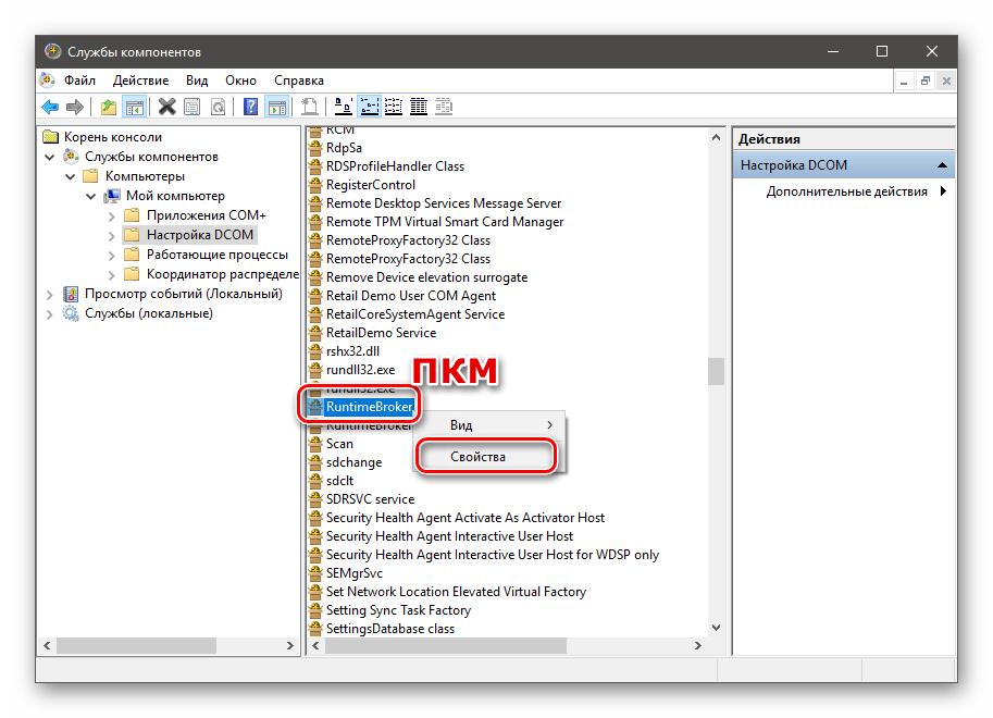 Переход к свойства позиции RuntimeBroker в оснастке Службы компонентов в Windows 10