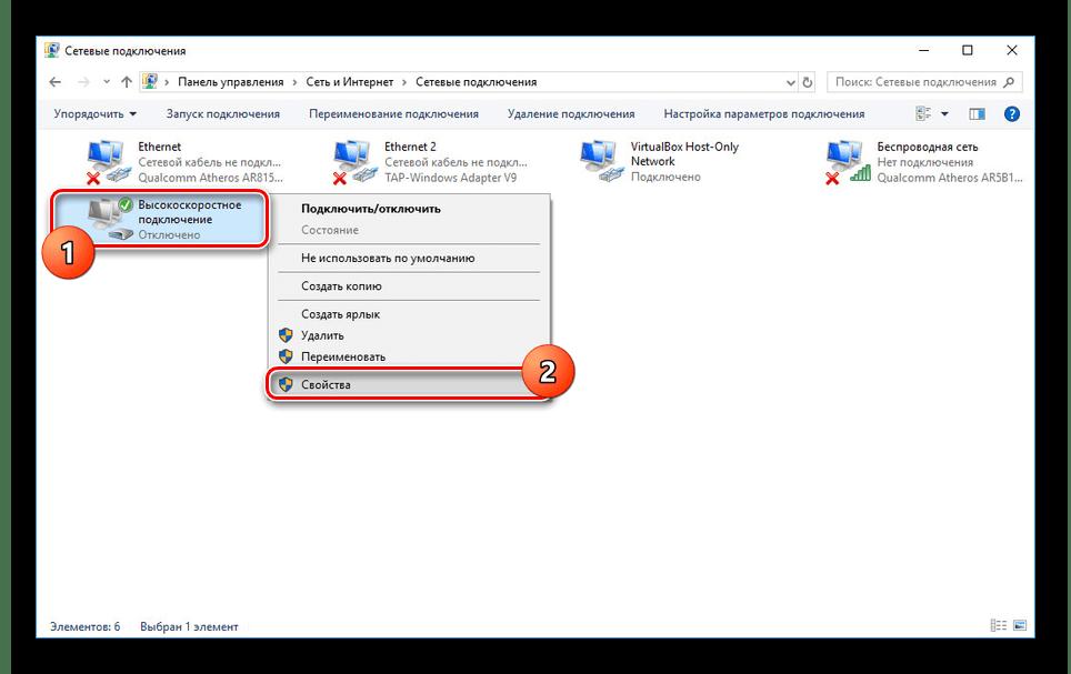 Переход к свойствам подключения в Windows 10