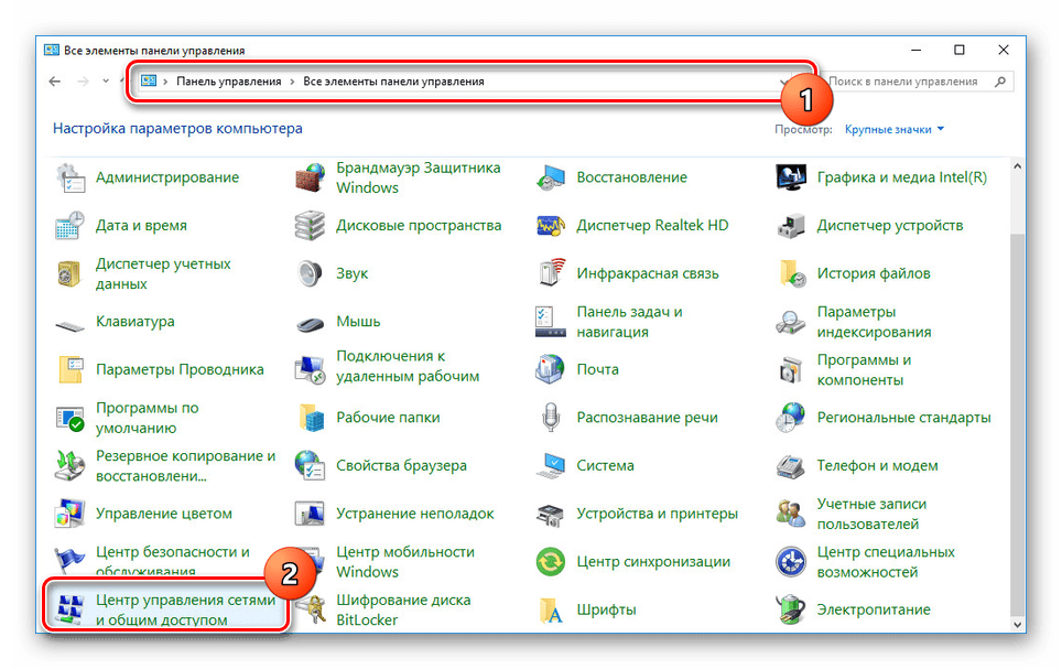 Переход к центру управления сетями в Windows 10