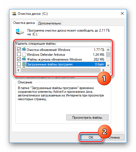 Переход к удалению кэша обновлений в Windows 10