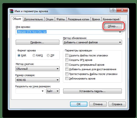 Переход к указанию пути к флешке в окне Имя и параметры архива в программе WinRAR