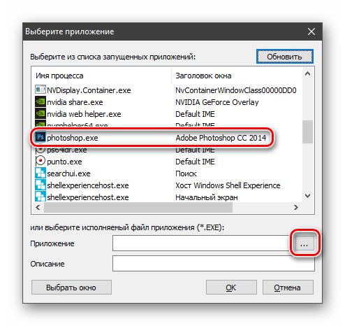 Переход к выбору приложения для создания профиля в программе X-Mouse Button Control