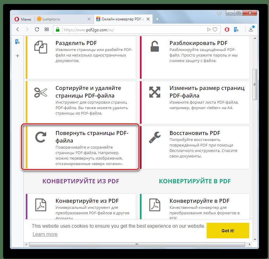 Переход на страницу поворота файла PDF на сайте PDF2GO в браузере Opera