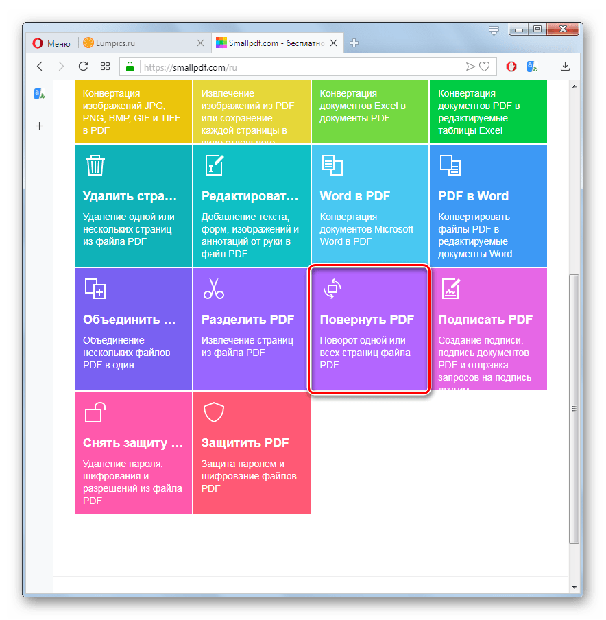 Переход на страницу поворота файла PDF на сайте Smallpdf в браузере Opera
