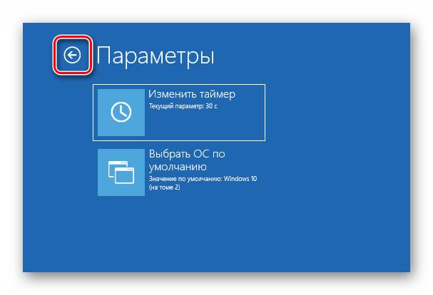 Переход на верхний уровень в среде восстановления Windows 10