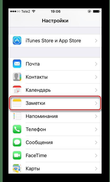 Переход в Заметки в настройках iPhone для установки пароля на фотографию