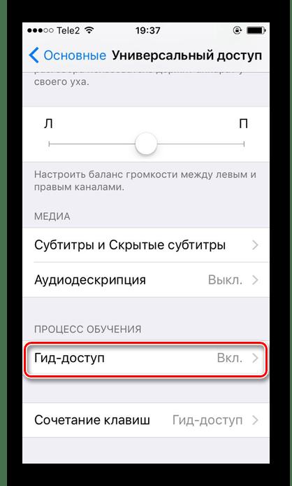 Переход в настройки функции Гид-доступ в настройках iPhone