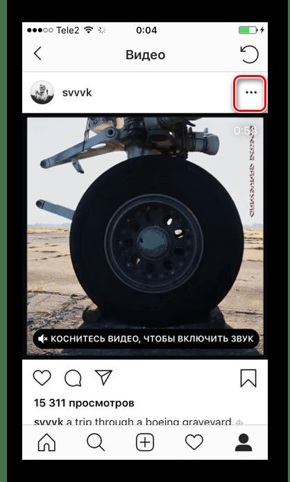 Переход в настройки поста в Instagram для сохранения видео на iPhone