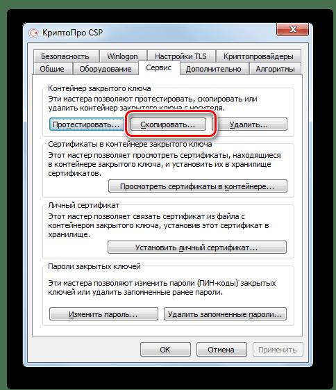 Переход в окно копирования контейнера закрытого ключа во вкладке Сервис в приложении КриптоПро CSP