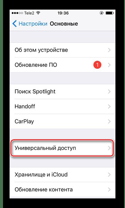 Переход в подраздел Универсальный доступ для включения функции Гид-доступ на iPhone