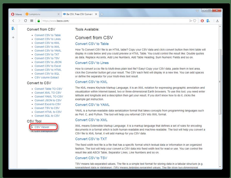 Переход в просмотрщик CSV-файлов на сайте BeCSV в браузере Opera