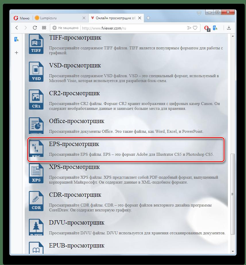 Переход в раздел ESP-просмотрщик на сайте Fviewer в браузере Opera
