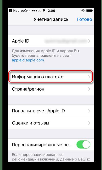 Переход в раздел Информация о платеже в настройках iPhone для привязки банковской карты к Apple ID