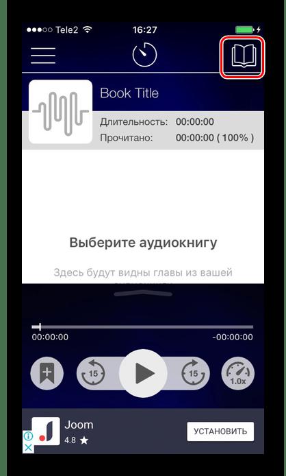 Переход в раздел Книги в приложении MP3 Audiobook Player на iPhone