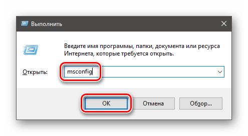 Переход в раздел Конфигурация системы из строки Выполнить в ОС Windows 10