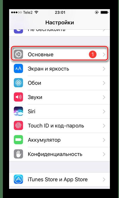 Переход в раздел Основные на iPhone для ручной настройки времени