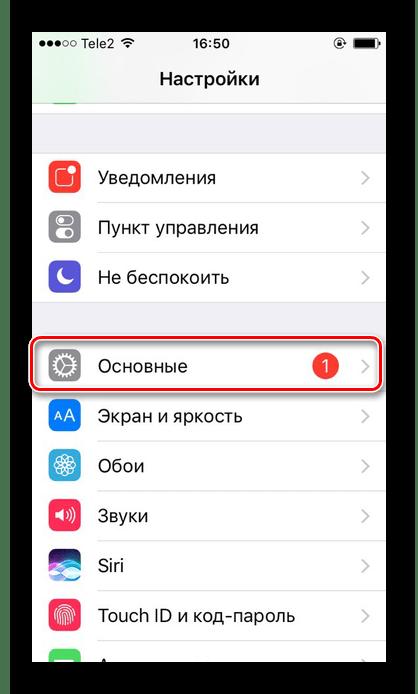Переход в раздел Основные на iPhone для смены языка системы
