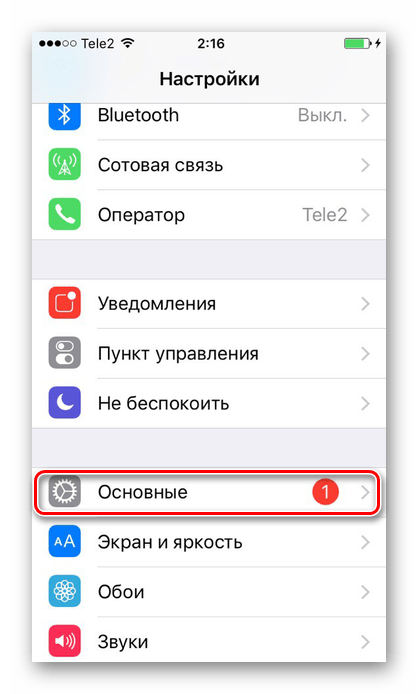 Переход в раздел Основные в настройках iPhone для сброса настроек