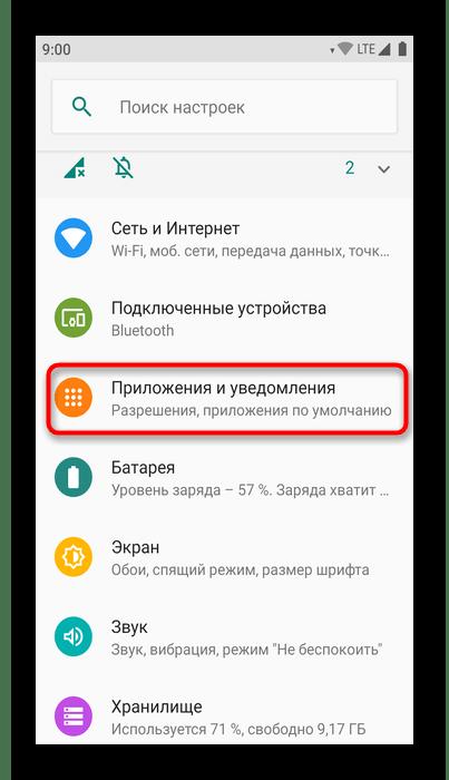 Переход в раздел Приложения и уведомления на Android