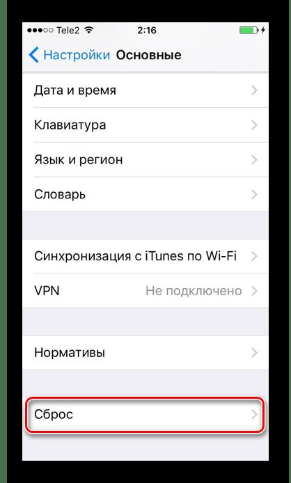 Переход в раздел Сброс в настройках iPhone для дальнейшего восстановления данных из резеврной копии iCloud
