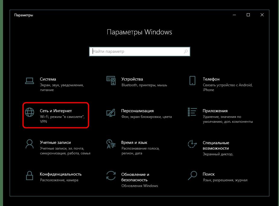 Переход в раздел Сеть и Интернет в Параметрах Windows 10