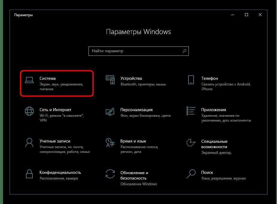 Переход в раздел Система Параметров Windows 10