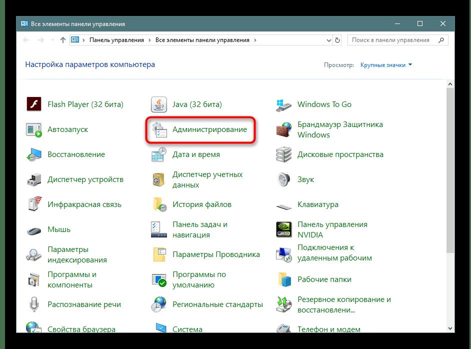 Переход в раздел администрирование через панель управления Windows 10