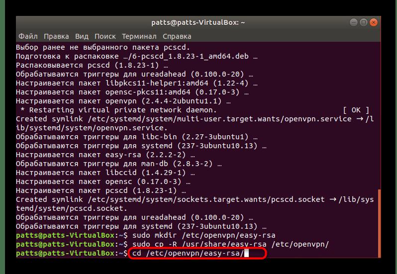 Переход в созданную папку для скриптов OpenVPN в Ubuntu